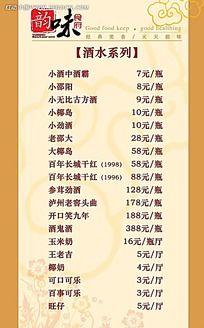 铁板干锅火锅系列psd价格表图片
