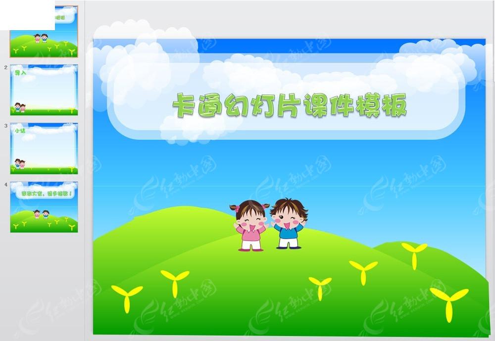 卡通儿童幻灯片课件模板ppt免费下载_教育培训素材图片