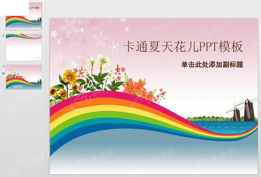 卡通花儿彩虹ppt背景