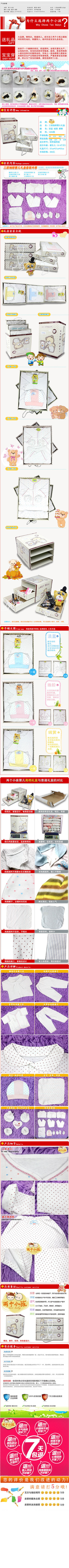 三层抽屉婴儿礼盒细节详情页PSD分层素材