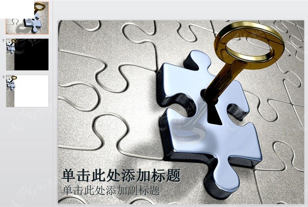 钥匙金属拼图ppt模板