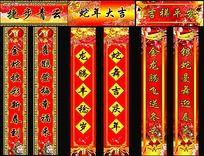春节对联模板