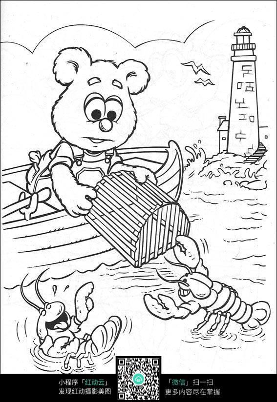 卡通小熊龙虾手绘线稿图片