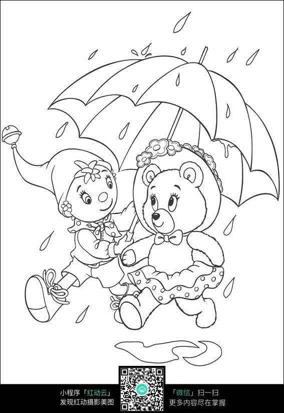 卡通下雨打伞的小孩小熊黑白简笔画图片素材图片免费下载 编号3732968 红动网