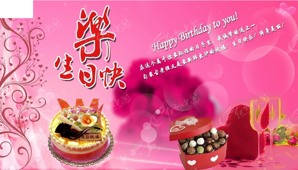 生日快乐粉色海报