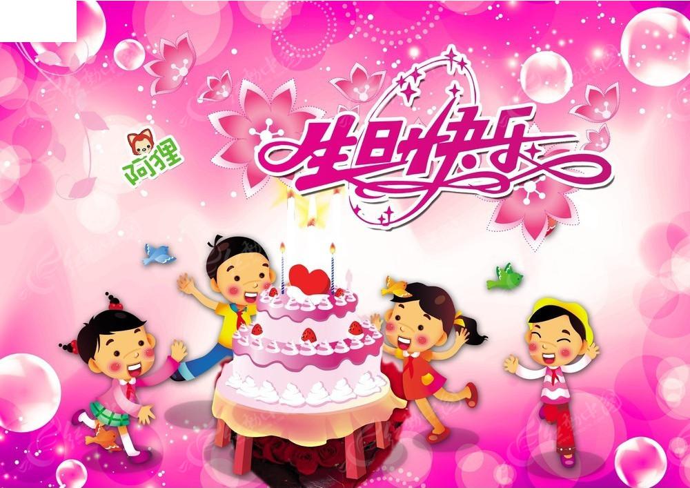 生日快乐卡通儿童海报背景
