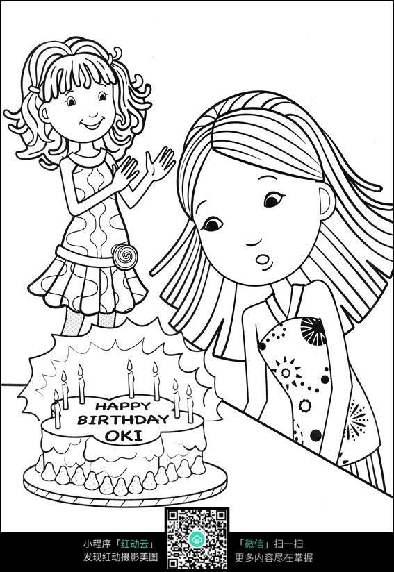 女孩过生日卡通手绘填色线稿jpg图片
