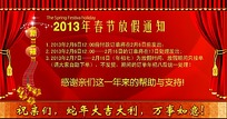 2013年淘宝春节放假通知
