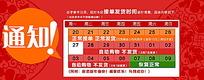 春节放假收发货模板