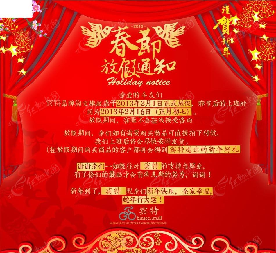 春节放假通知设计图片