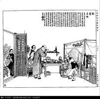 割须求婚古典图案漫画图片-书画人物|传统漫画子高木直吉祥图片