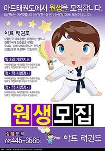 韩国跆拳道招生海报
