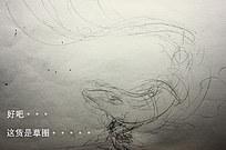 《衍命》手绘线描草图