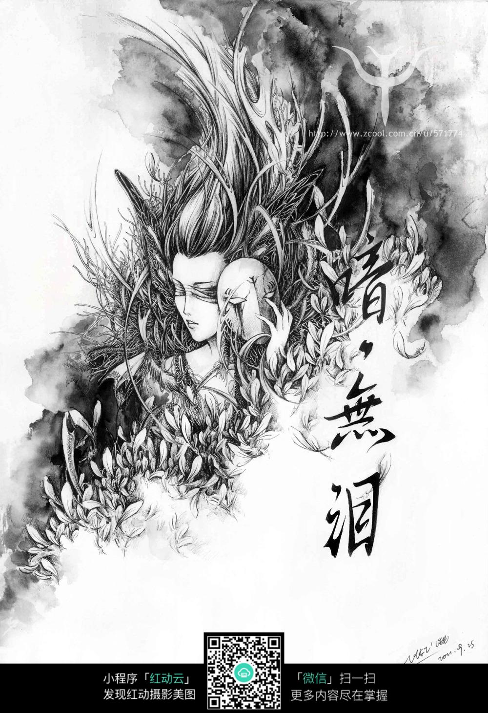 《织魂二卷》-暗无泪美女黑白水墨钢笔线描画