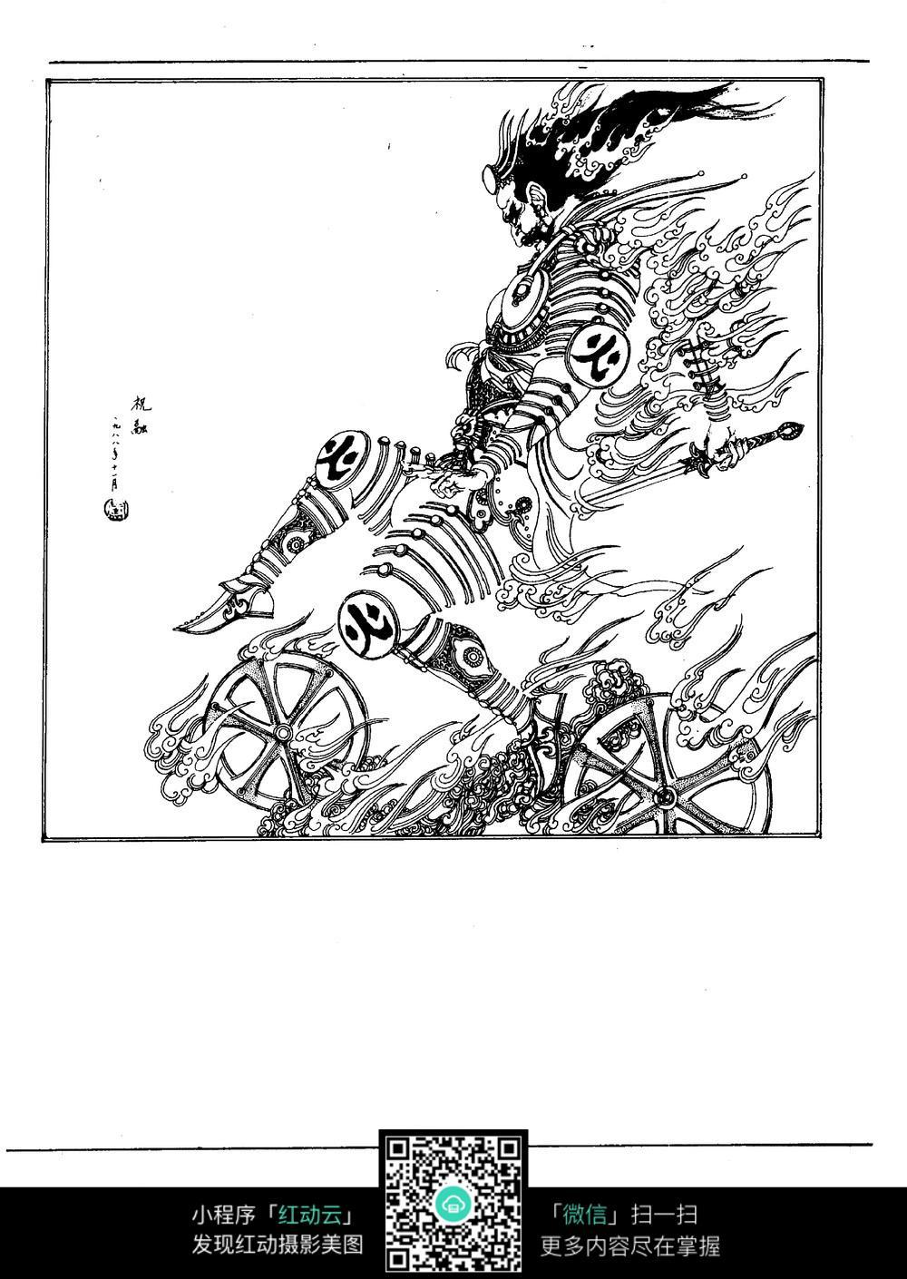 祝融线描神仙人物图