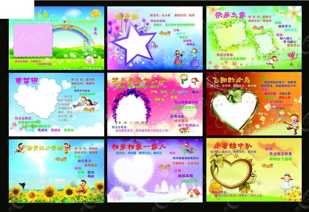 小学生名片制作图片模板