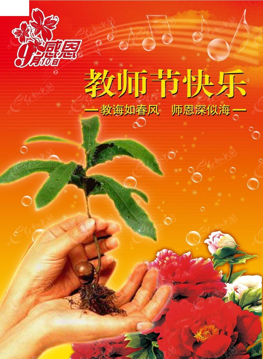 教师节庆祝_庆祝教师节海报
