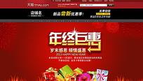 天猫新年促销海报psd素材