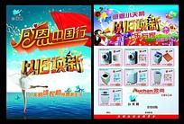洗衣机促销宣传单