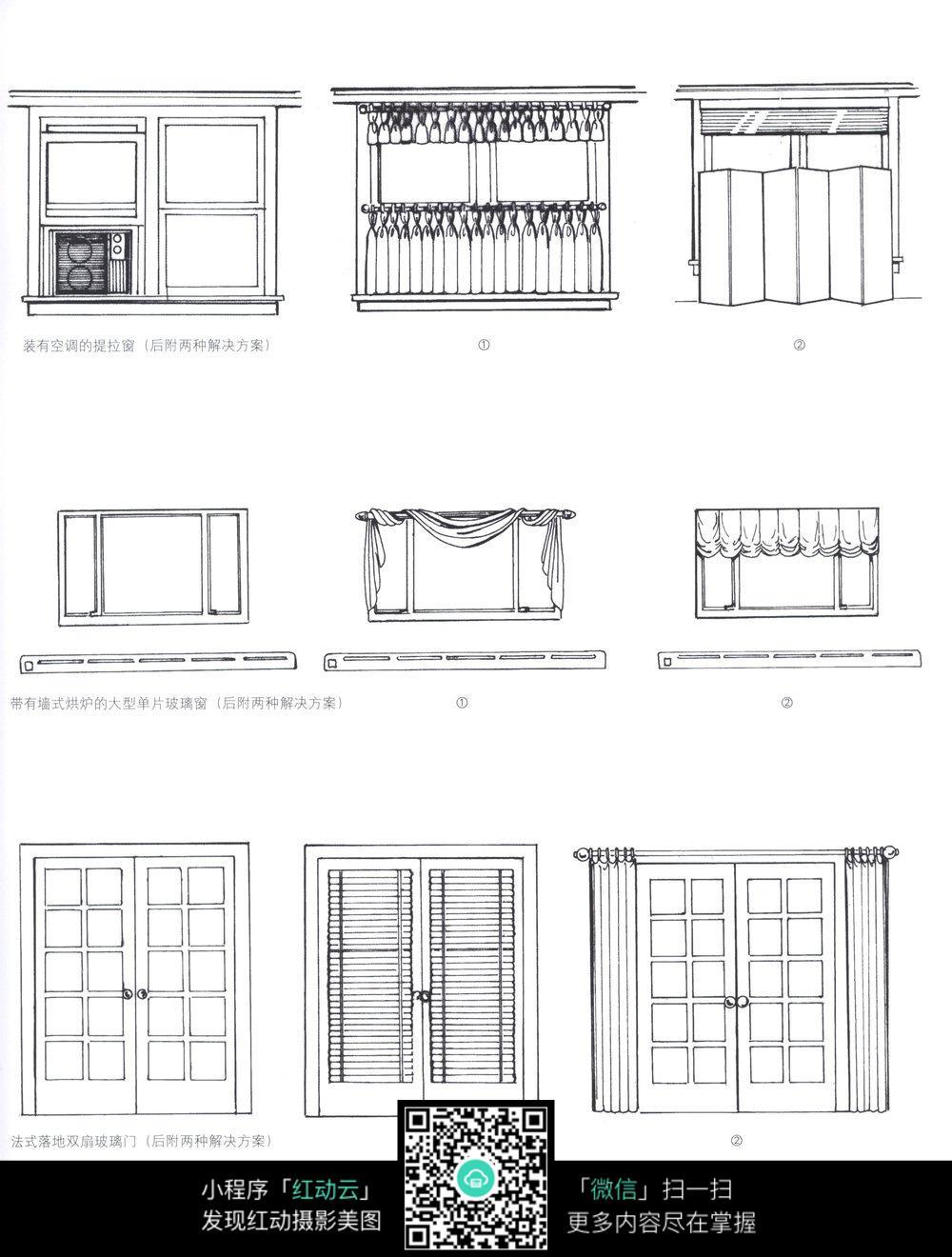 窗户窗帘手绘线描图