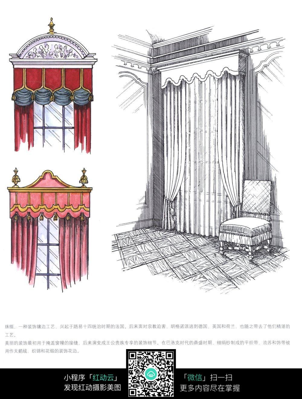 窗帘设计手稿_家具电器图片图片