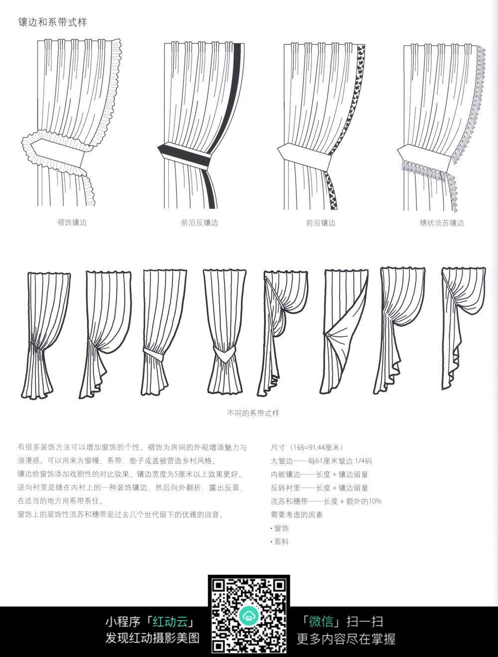 窗帘样式手绘线描图