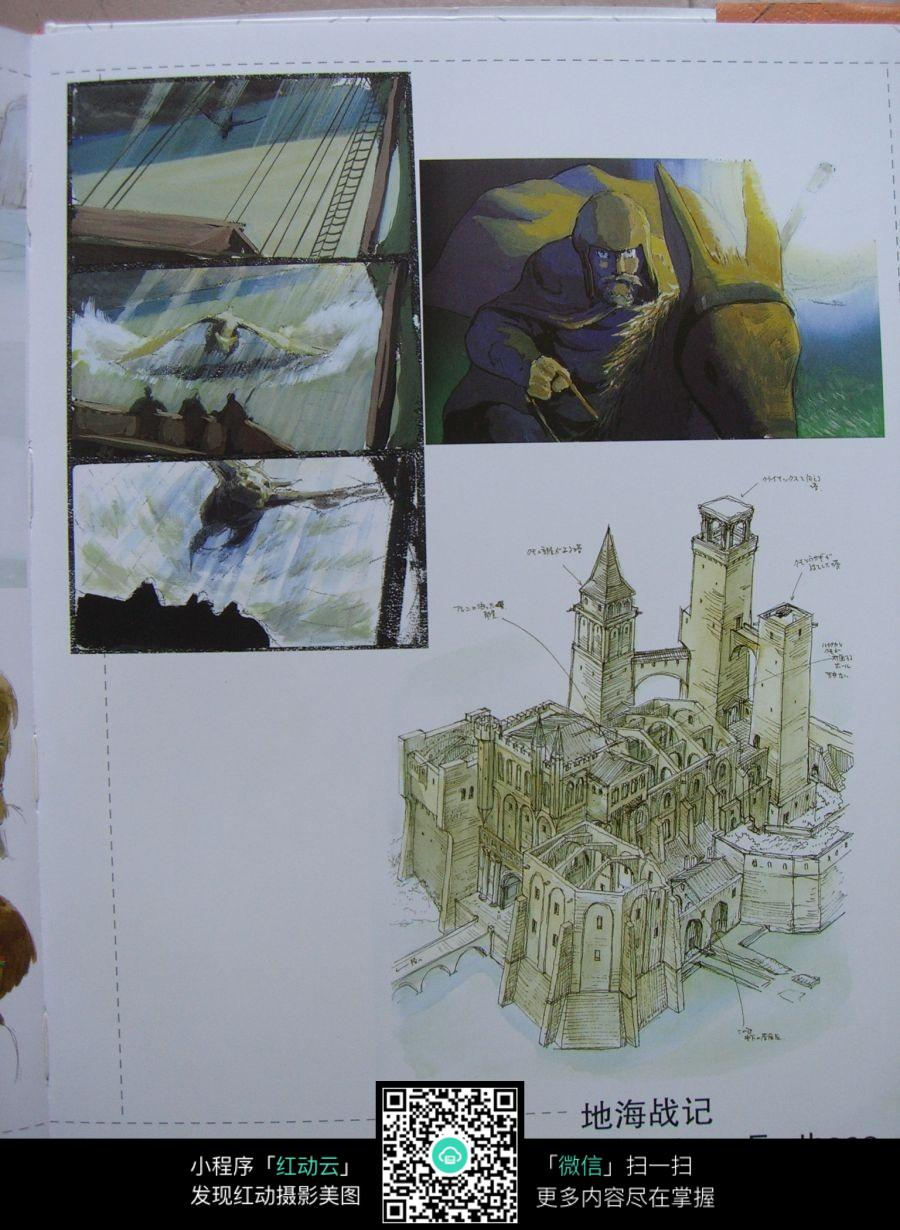 地海战记建筑手绘图