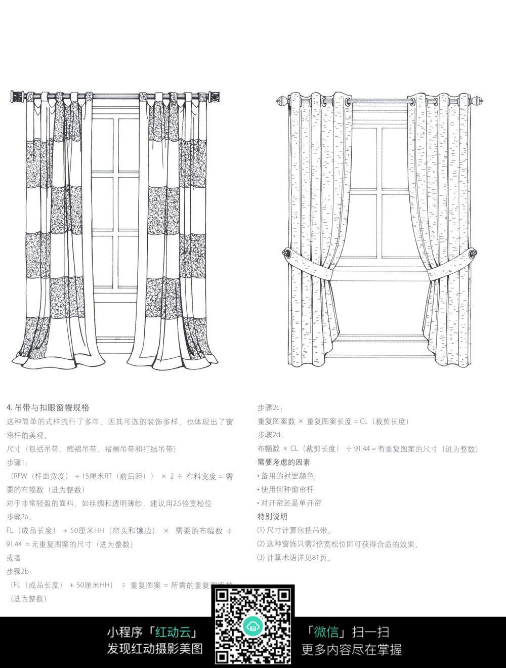 方格小花窗帘手绘线描图