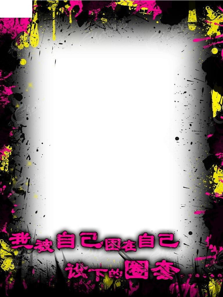 黑色非主流相框图片