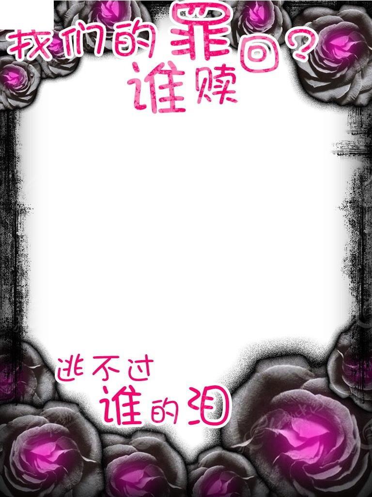 黑色玫瑰非主流相框图片