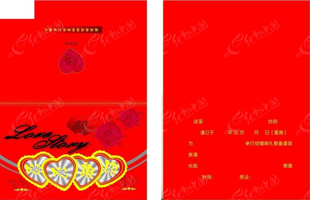 免费素材 矢量素材 广告设计矢量模板 请帖设计 红色婚礼请柬设计  请