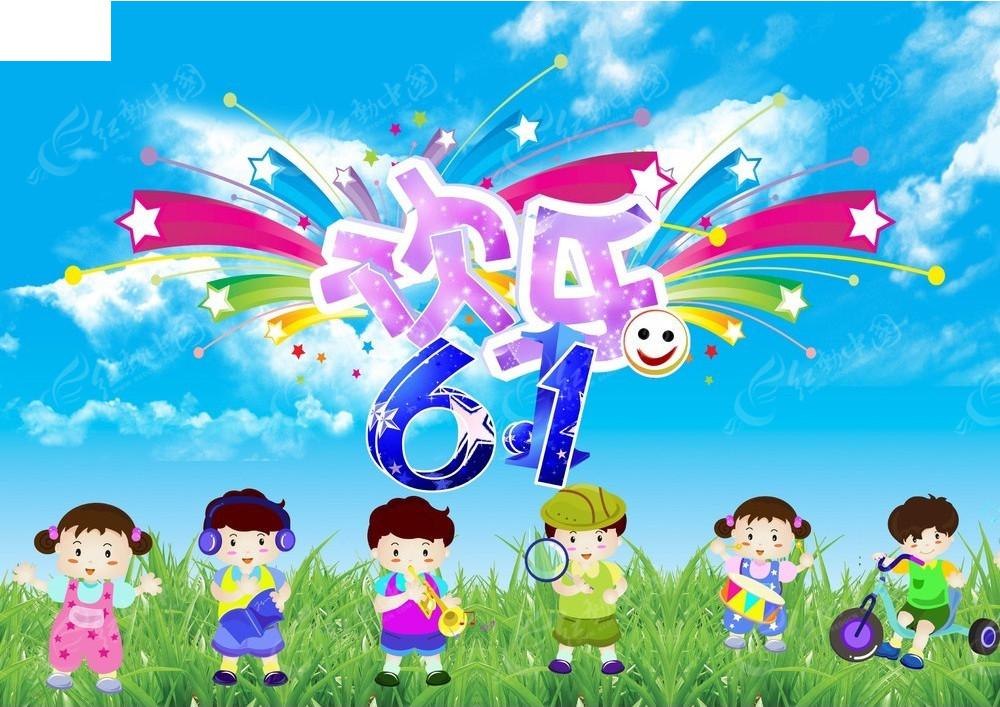 欢乐六一六一儿童节海报素材