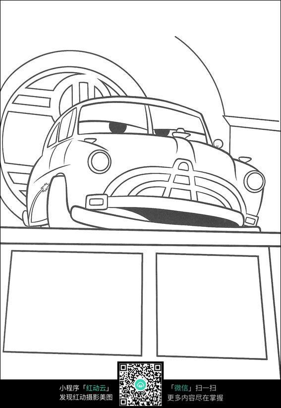 卡通汽车手绘线描图