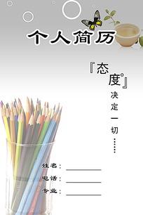 励志铅笔筒个人简历-PSD广告设计模板下载(编