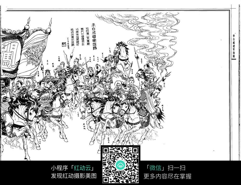 免费素材 图片素材 漫画插画 人物卡通 李自成故事插图