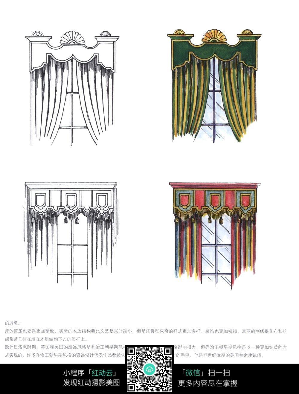 床帘设计 欧式文艺复兴 窗帘设计手绘图 欧式床帘设计稿 彩色窗帘设计