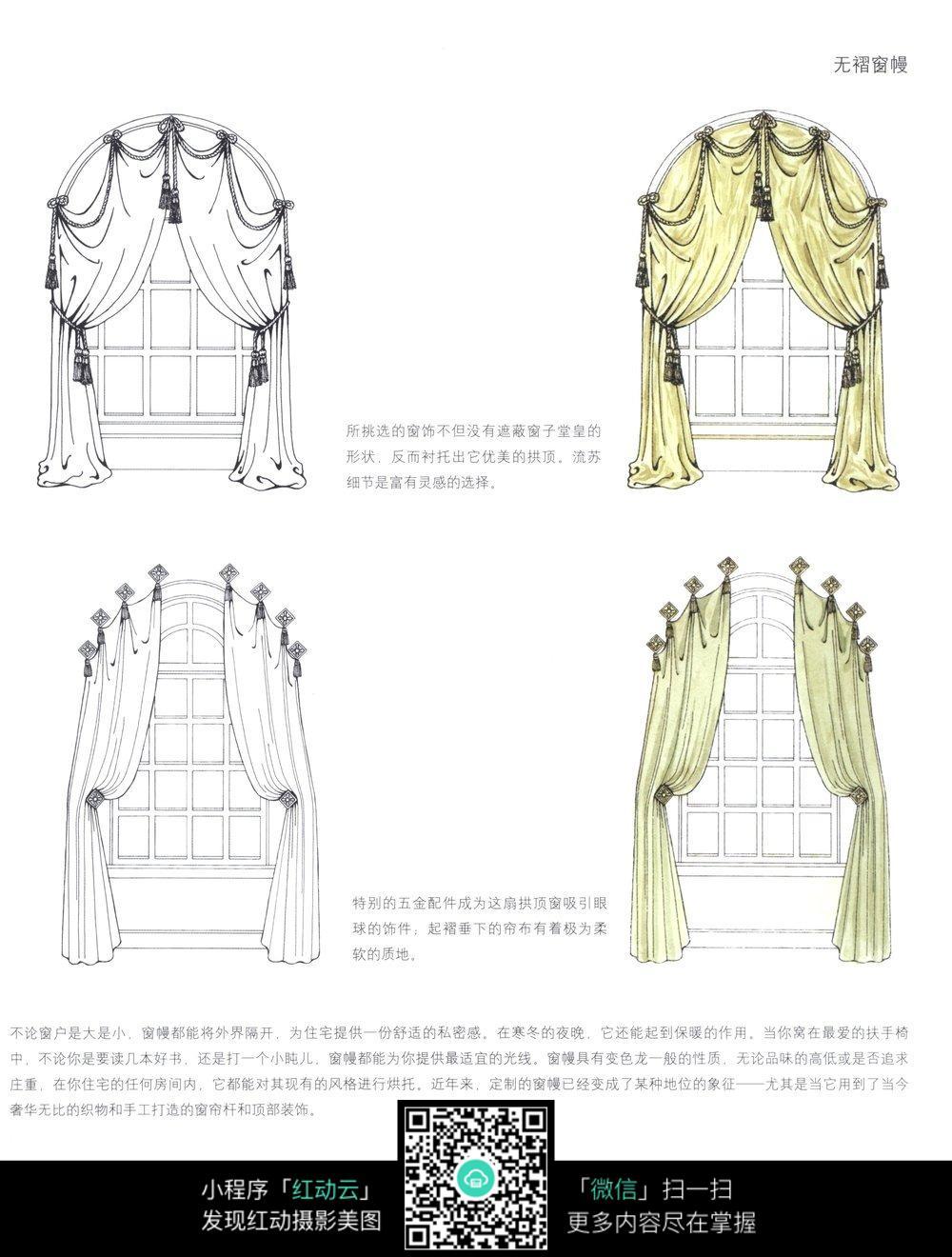免费素材 图片素材 生活百科 家具电器 欧式宫廷窗帘设计图