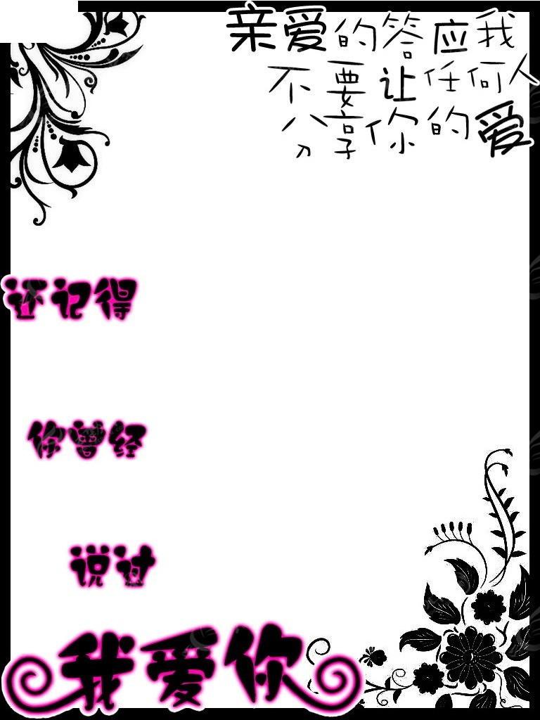 伤感爱情日志_非主流qq空间爱情日志_非主流头像qq日志_非主流空间日志_Qq非 ...