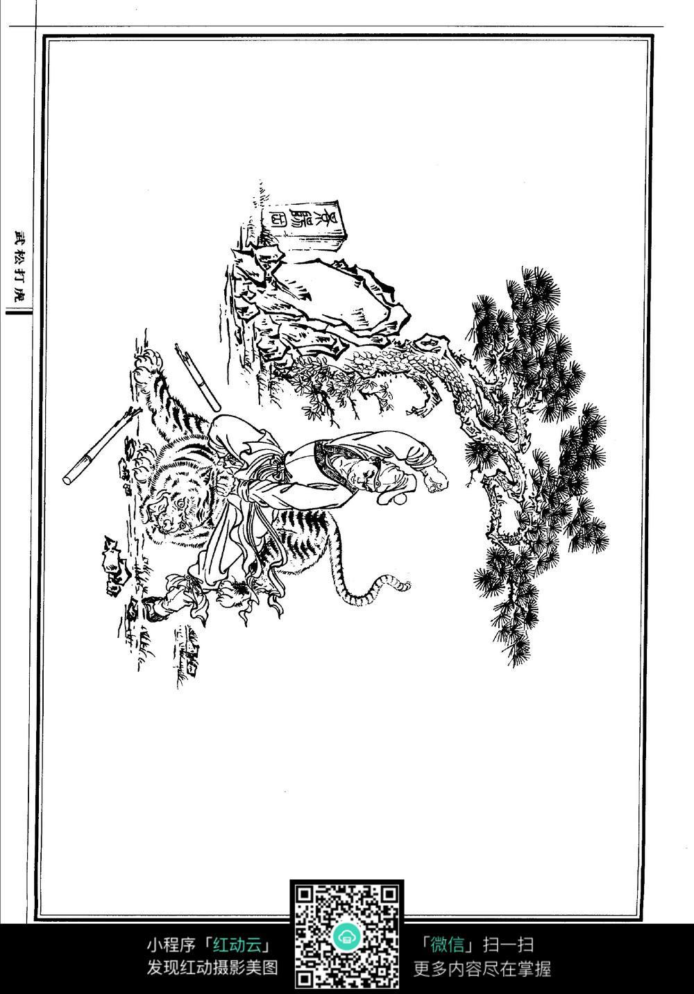 武松打虎手绘黑白线描