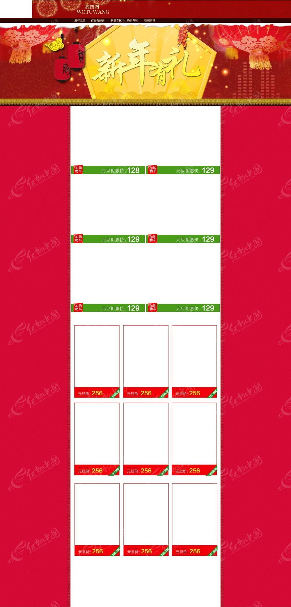 淘宝网首页费用_新年淘宝网页模板psd免费下载
