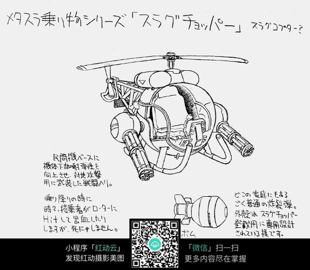 战斗导弹飞机手绘线稿图