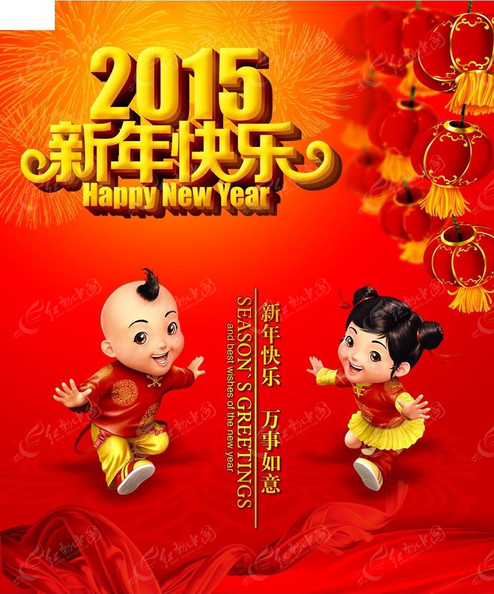 2015新年快乐海报设计