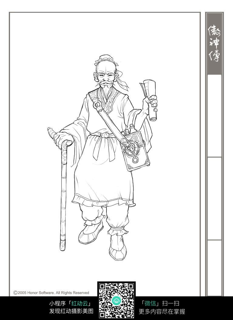 傲神传老者人物手绘线描