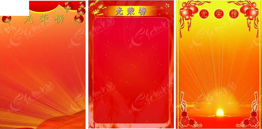 红色背景光荣榜排版CDR素材免费下载 红动网