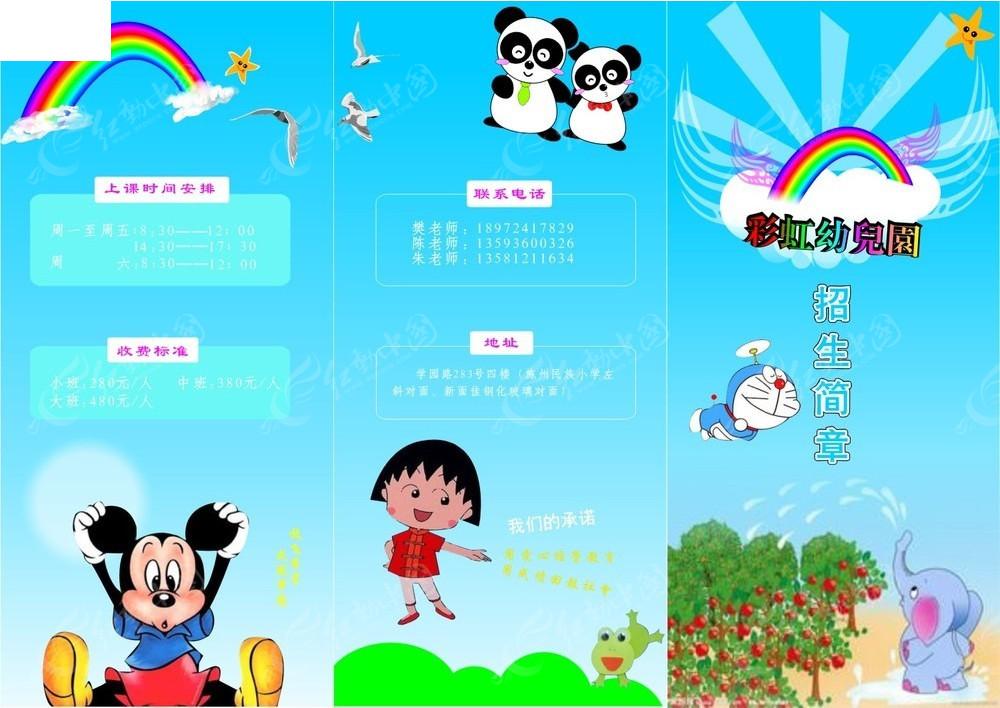 可爱卡通幼儿园招生简介宣传单图片