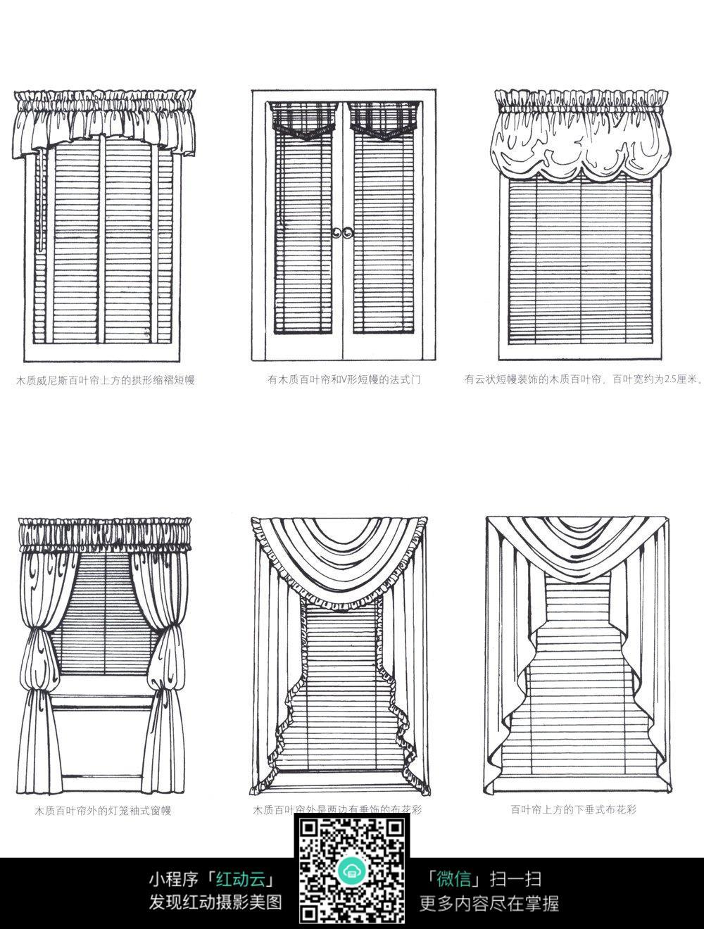 木质百叶窗手绘设计图