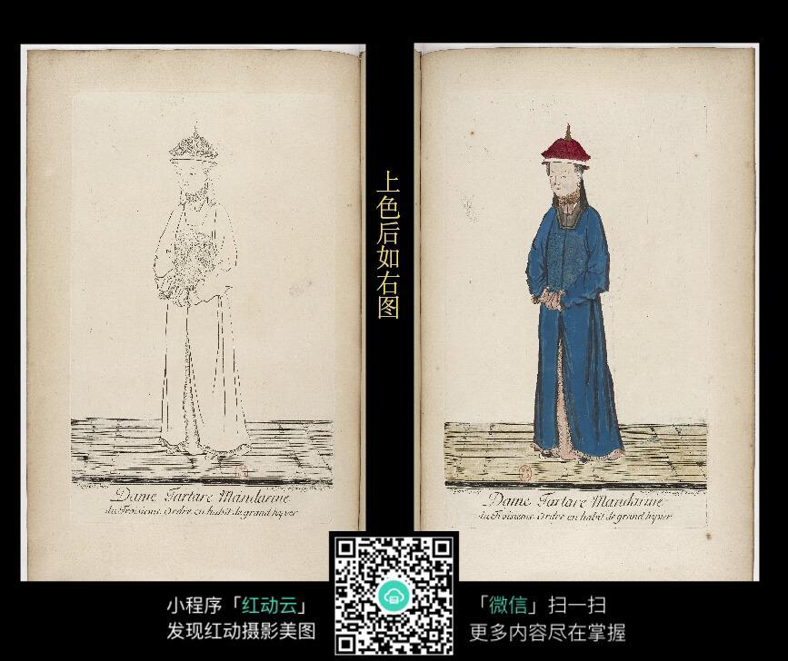 清朝服饰人物手绘上色对比图图片
