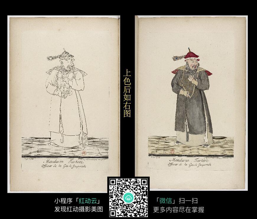 清朝官员人物服饰手绘上色对比图