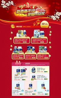 淘宝包保健品新年网页模板PSD素材