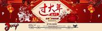 淘宝过大年春节放假通知广告设计